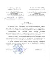 <span>Председатель Павловского сельсовета</span><br/>Мария Кошко