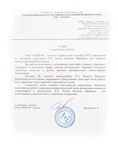 <span>Директор ОАО «СПМК-68 г. Гродно»</span><br/>Е.А. Борисевич